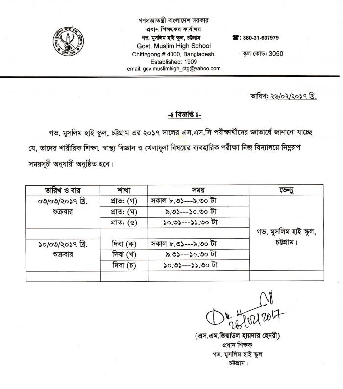 SSC Practical Exam Routine - Physical Education (2017)